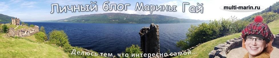 Личный блог Марины Гай