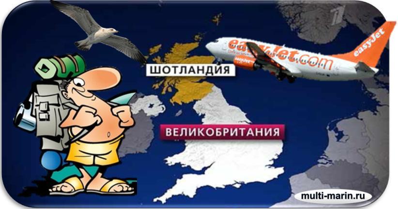 как добраться до Шотландии