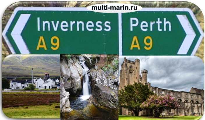 Шотландское Высокогорье. Часть 2