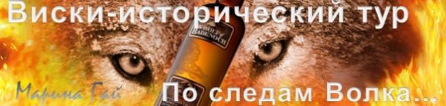 Виски-тур По следам Баденохского Волка