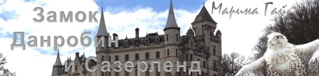 Замок Данробин и графство Сазерленд