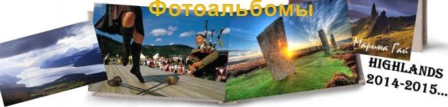 Фотоальбомы по северу Шотландии