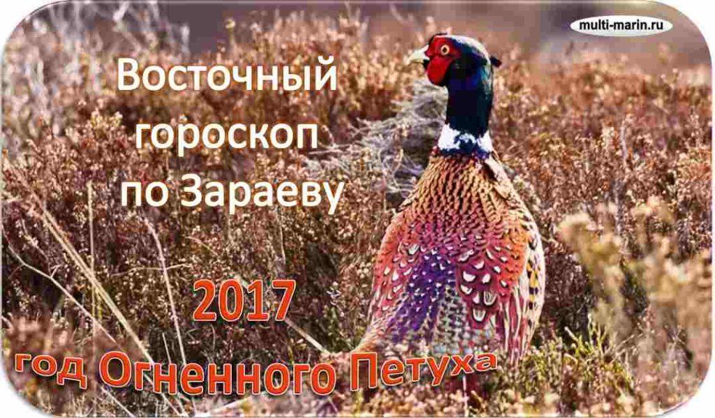Год Петуха 2017 Гороскоп по Зараеву