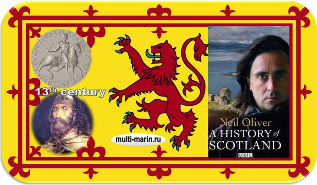 История Шотландии BBC