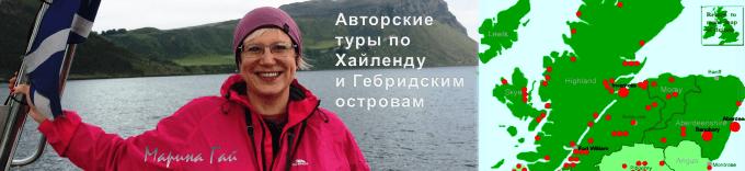 Авторские туры - Марина Гай