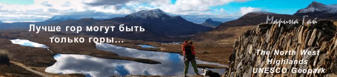 Highland Geopark - Лучше гор могут быть только горы...