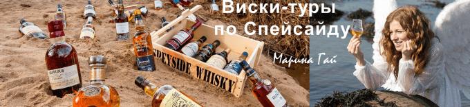 Виски-туры по Спейсайду