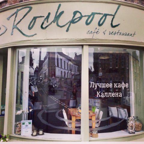 Рокпул - лучшее кафе Каллена