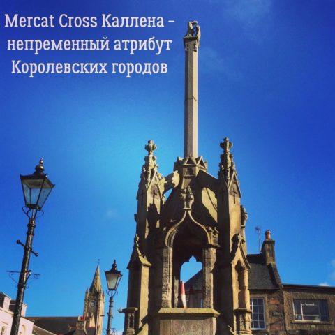 Торговый крест на центральной площади Каллена