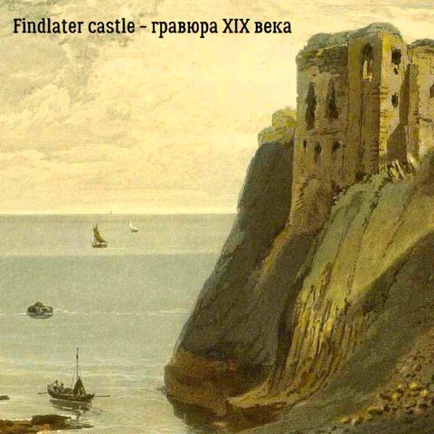 Замок Финдлейтер на гравюре 19 века