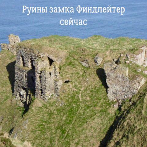 Руины замка Финдлейтер сейчас